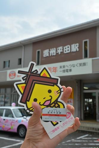 雲州平田駅と入場券