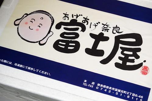 富士屋 コロッケ