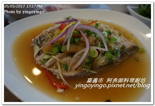 嘉義市_阿典師料理廚房20130505_DSC03397