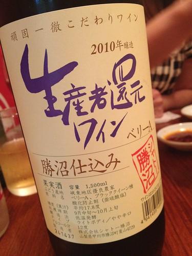次もおすすめ勝沼ワイン@会員制高級紳士餃子 荻窪 蔓餃苑