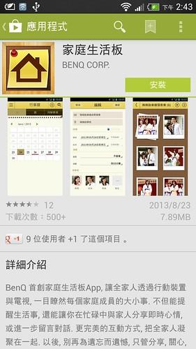 BenQ家庭生活版App