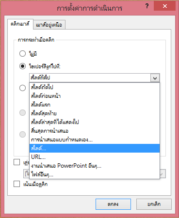 PowerPoint13-0011