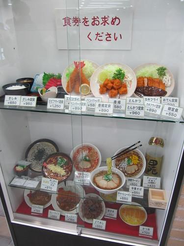 中京競馬場の食堂ウサ美