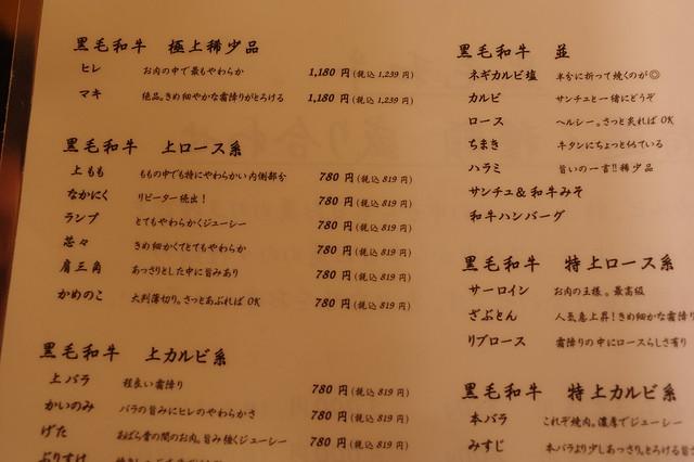 牛蔵 しゃぶしゃぶ すきやき店>