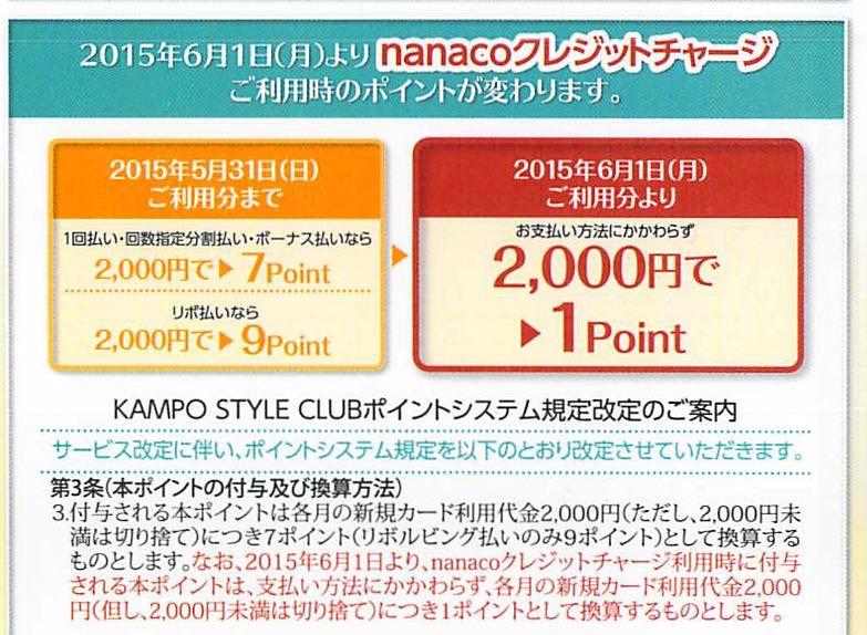 nanacoクレジットチャージが改悪