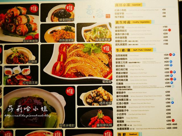 三重美食奇家小館川菜餐廳 (2)