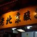Beijing Mar 2013-93