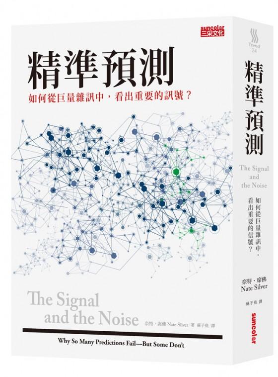 精準預測:如何從巨量雜訊中,看出重要的訊息?