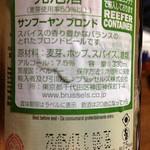ベルギービール大好き!!サン・フーヤン・ブロンドSt Feuillien Blonde
