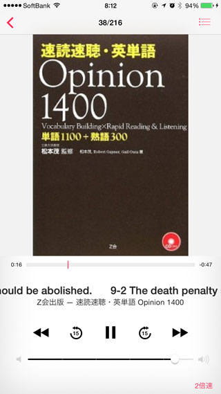 オーディオブックの再生画面