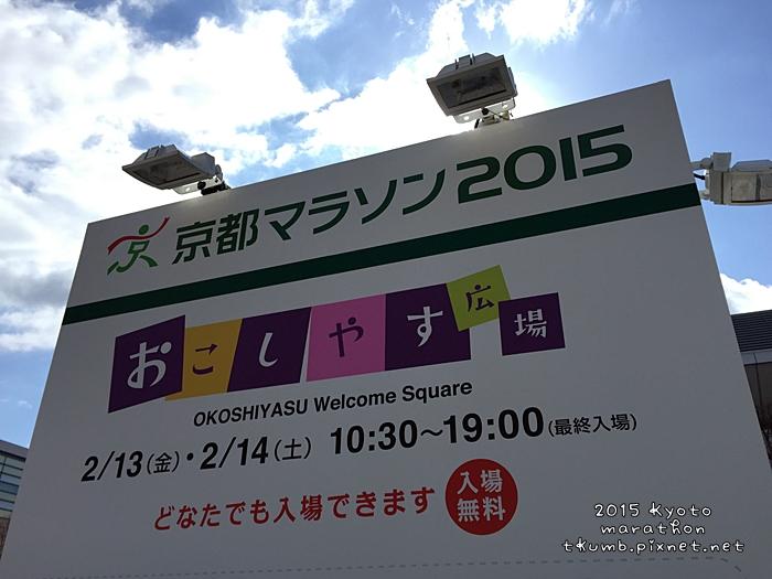 2015京都馬拉松 (1).JPG