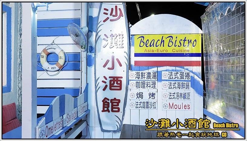 沙灘小酒館 / 墾丁