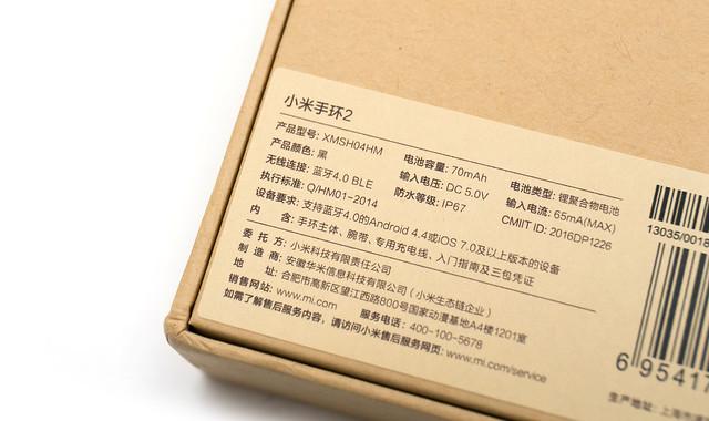 有螢幕了!還是不可思議便宜嗎?!小米手環 2 開箱動手玩 @3C 達人廖阿輝