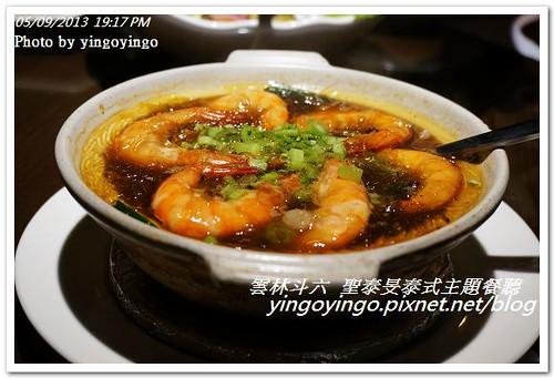 雲林斗六_聖泰旻泰式主題餐廳20130509_DSC03409