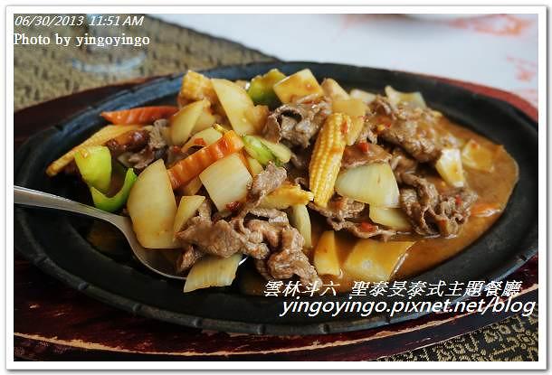 雲林斗六_聖泰旻泰式主題餐聽20130630_DSC04674