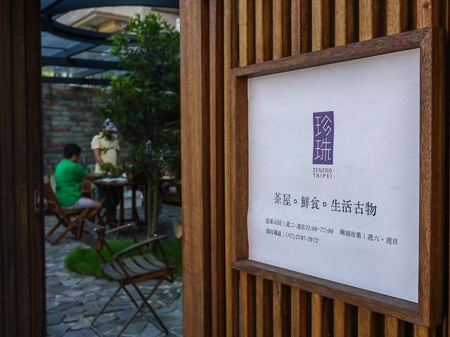 20130818珍珠茶房-1030558
