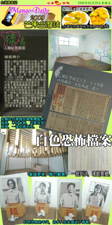 台灣誌綠島監獄
