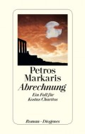 Petros Markaris, Abrechnung