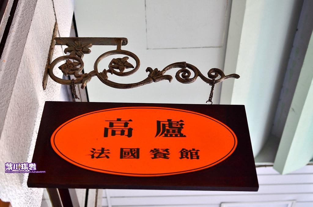 【食記】高雄新興‧高廬專廚餐廳(法式料理) - 個人新聞台