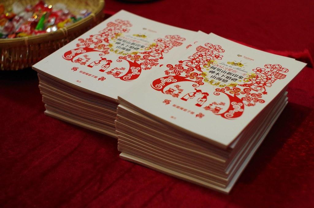 2013阿里山婚禮旅遊手冊