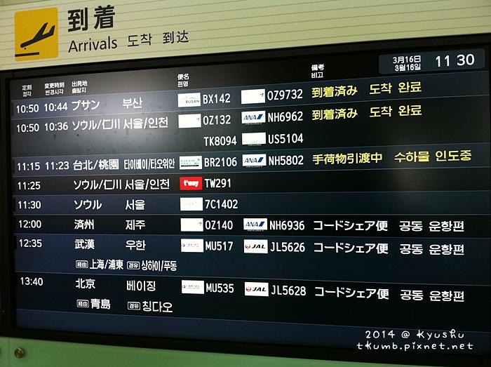 2014九州02.jpg