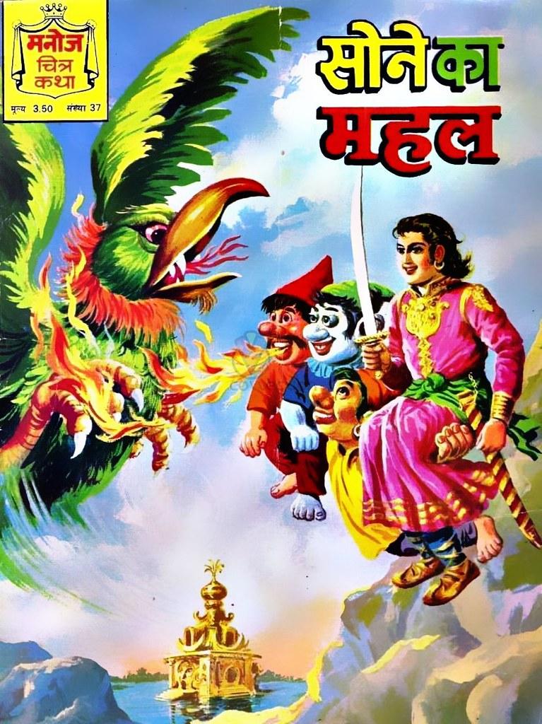 Hindi Comics - 49