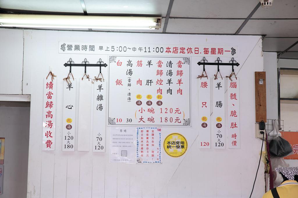 20140508-3台南-包成羊肉湯 (4)
