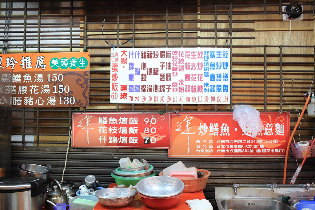 20150113-3台南-阿輝炒鱔魚 (3)