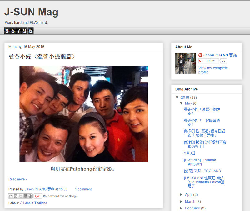 top travel chinese blog jason myfm