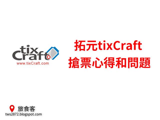 拓元tixCraft