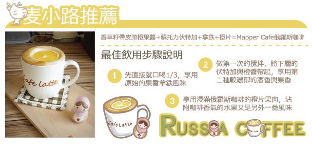 mapper cafe俄羅斯咖啡飲用步驟
