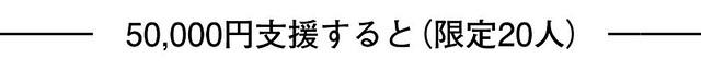 CF50000円バナー のコピーのコピー