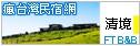 瘋台灣清境民宿網