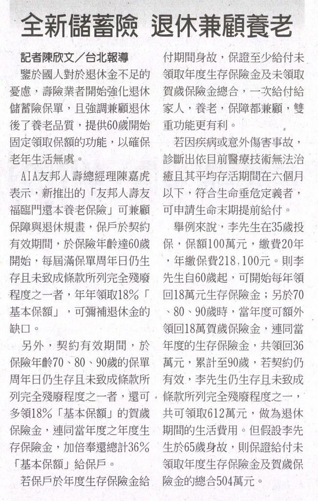 20140122[工商時報]全新儲蓄險 退休兼顧養老