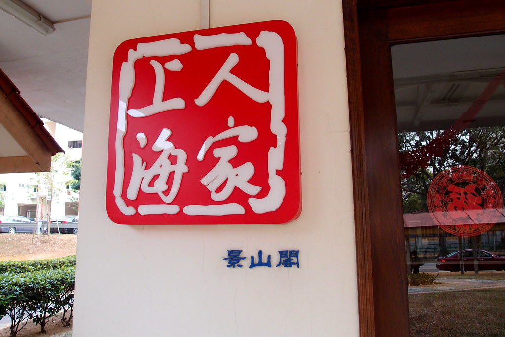 Shanghai Ren Jia: Sign