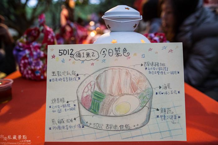 台南私藏景點--庄腳囝仔ㄟ秘密基地&5012柚意思 (38)