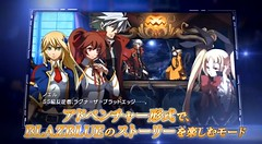 『BLAZBLUE CHRONOPHANTASMA』 PlayStationRVita版 プロモーションビデオ