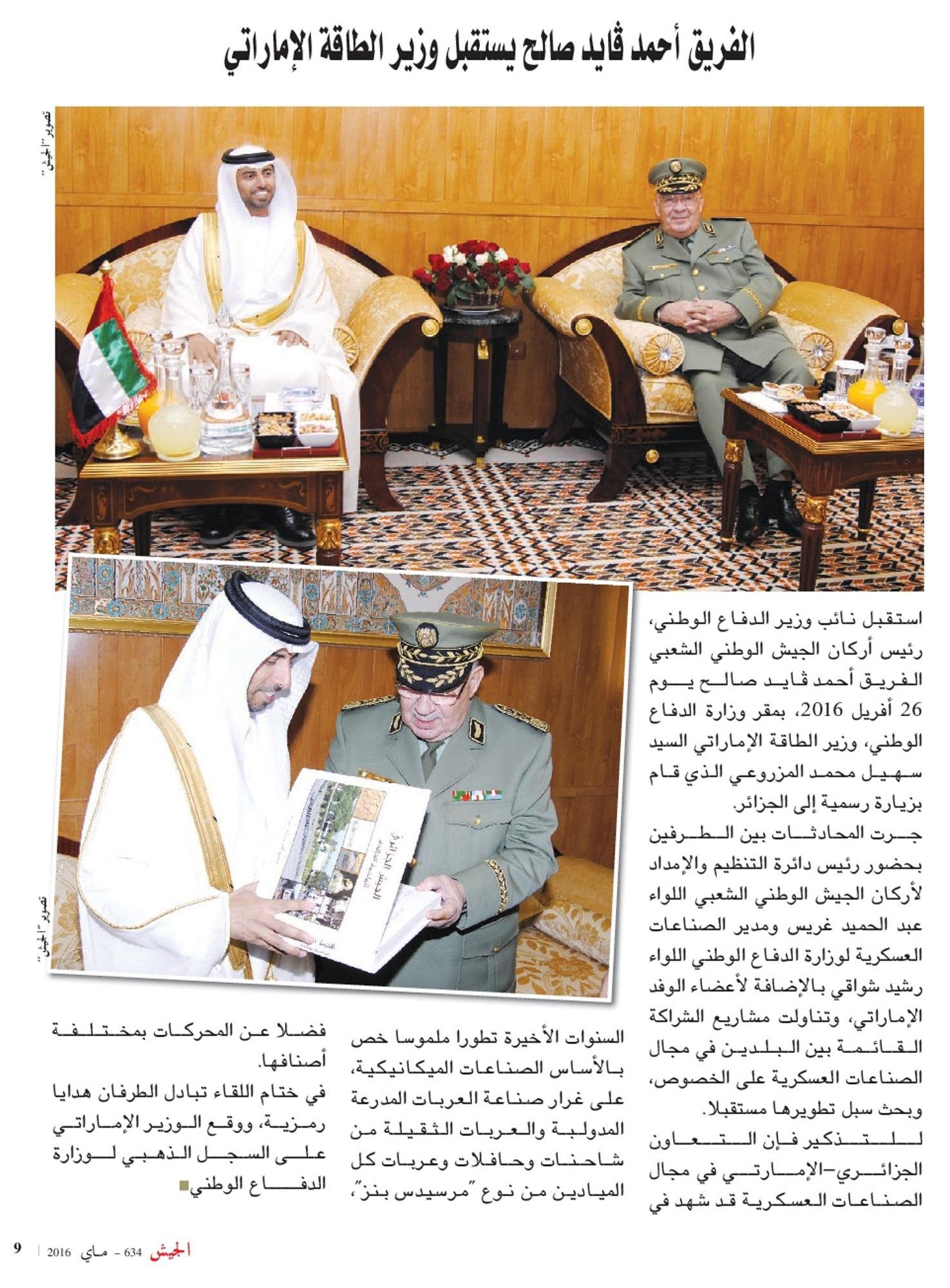 الجزائر : صلاحيات نائب وزير الدفاع الوطني - صفحة 2 27062430366_fbdce9e63f_o
