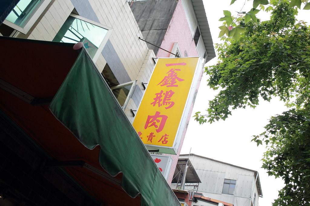 20160517萬華-一鑫鵝肉 (1)