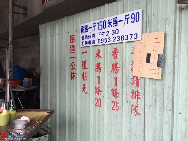 2015-02-16 雲林斗南大腸包小腸_003
