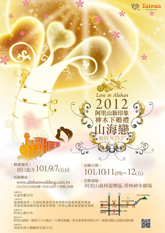 2012-神木下婚禮