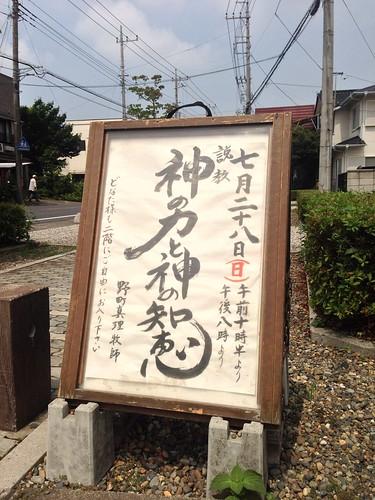 神の力と神の知恵 by nomachishinri