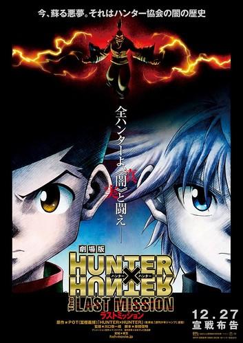 130812(5) - 揭開『獵人協會』黑歷史、劇場版續集《HUNTER×HUNTER -The LAST MISSION-》確定12/27上映!