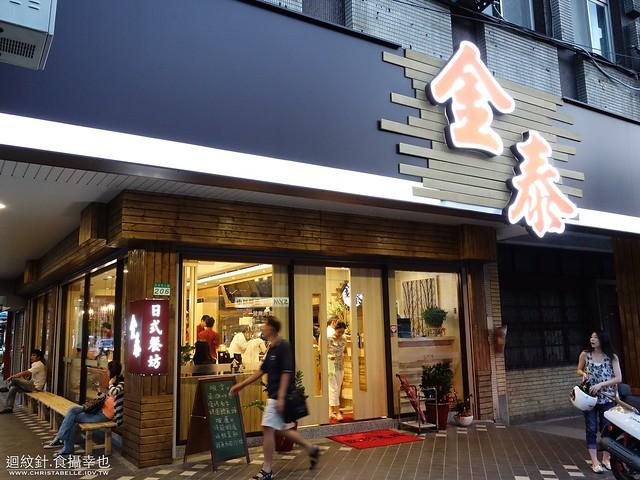 金泰日式料理八德店
