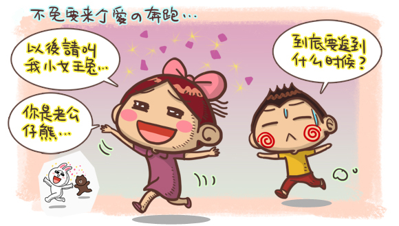 LINE圖水瓶女王3