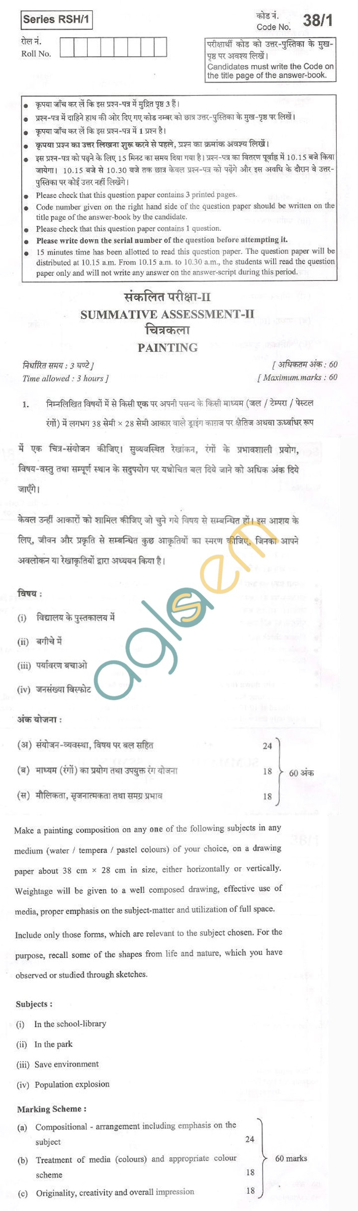 CBSE Board Exam 2013 Class X Question Paper -Painting