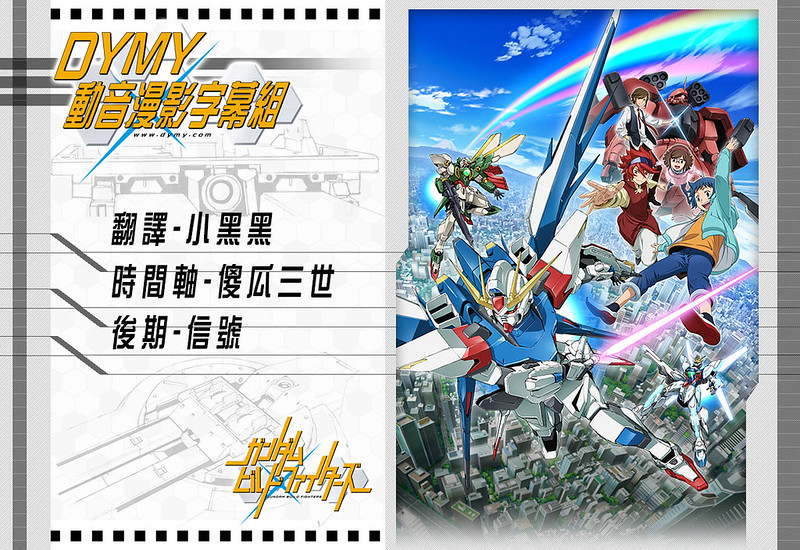【Dymy字幕組】【高達創戰者 GUNDAM Build Fighters】【22】【BIG5】【1280X720】【MP4】