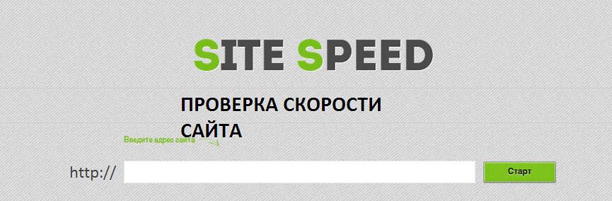 sitespeed