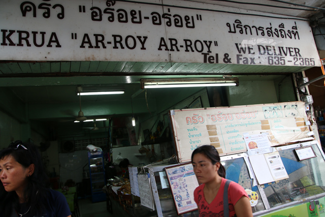 Krua Aroy Aroy (ครัวอร๊อยอร่อย)