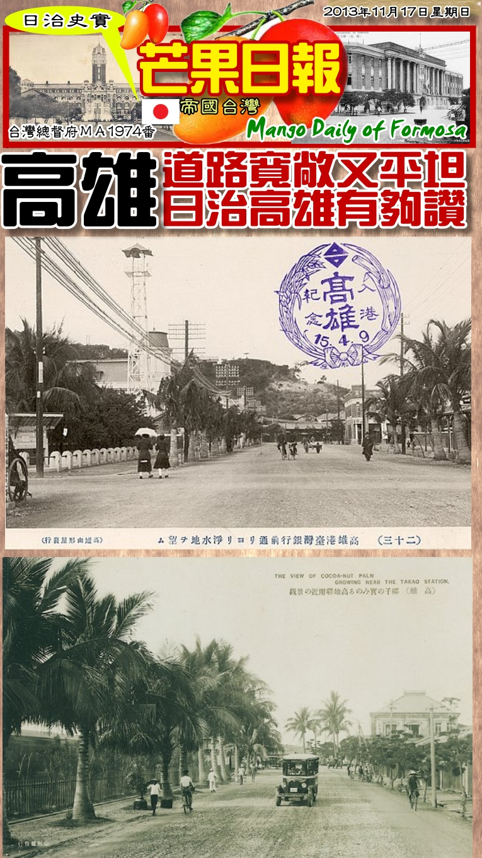 131117芒果日報--日治史實--道路寬敞又平坦,日治高雄有夠讚